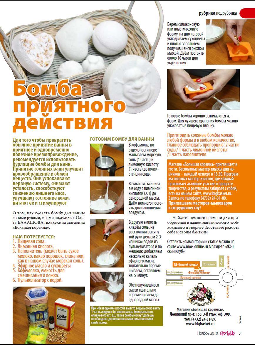 Рецепт бомбочек для ванн своими руками